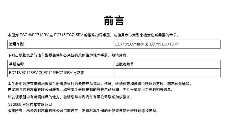 经典帝豪EC718及 EC715维修手册 规格 诊断 维修信息