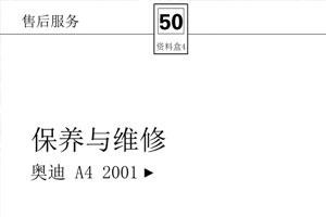 2001款奥迪A4维修手册技术资料下载