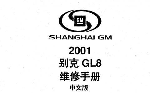 2001款别克GL8维修手册+电路图下载