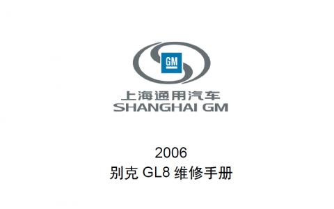 2006年别克GL8维修手册下载