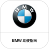BMW驾驶指南app下载,宝马用户手册APP下载V2.2.0
