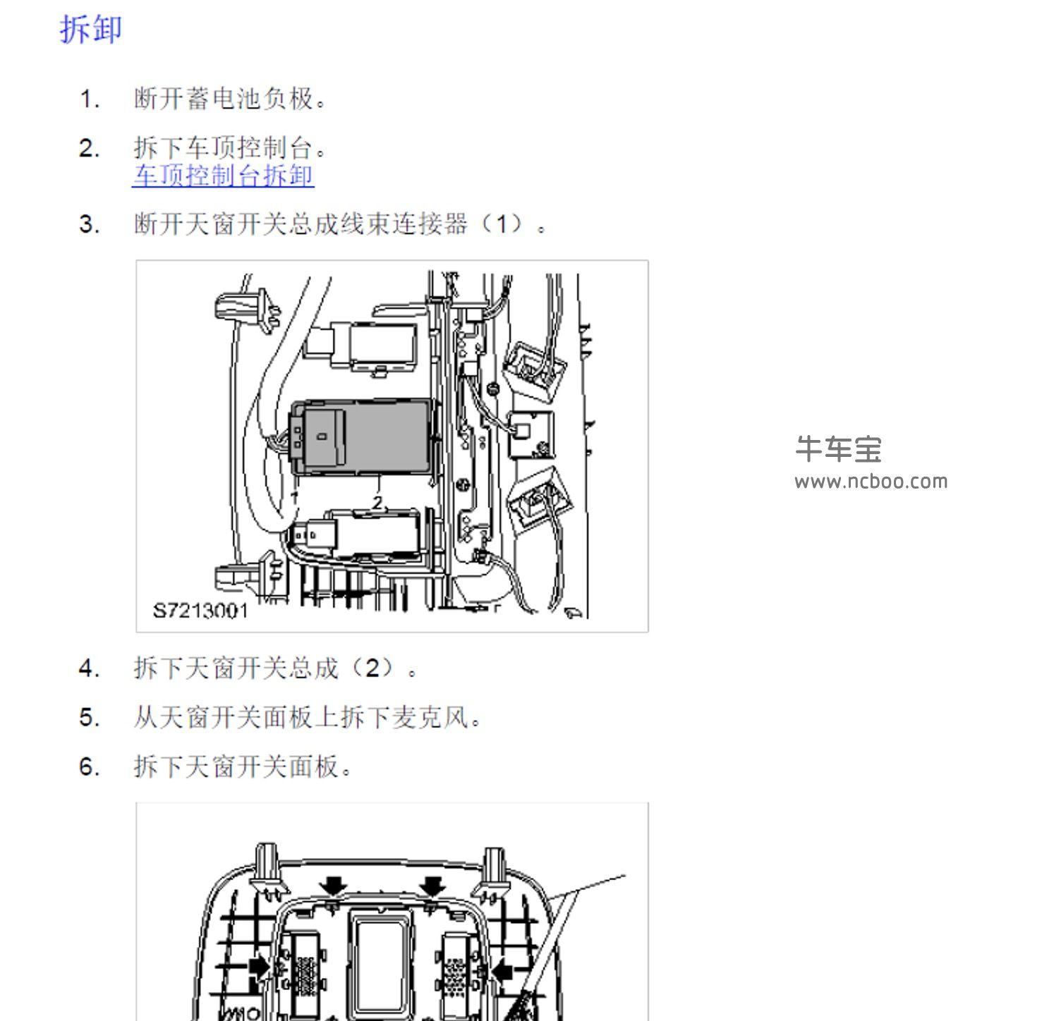 2017-2019款荣威EI6(新能源)1.0T混动电路图和维修手册