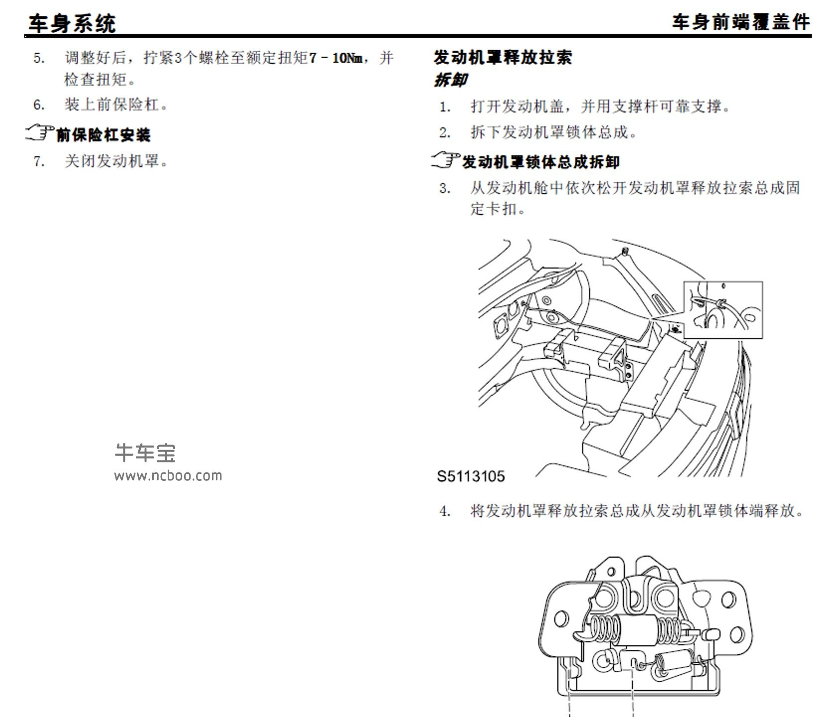 2016-2017款荣威RX-5原厂维修手册和电路图