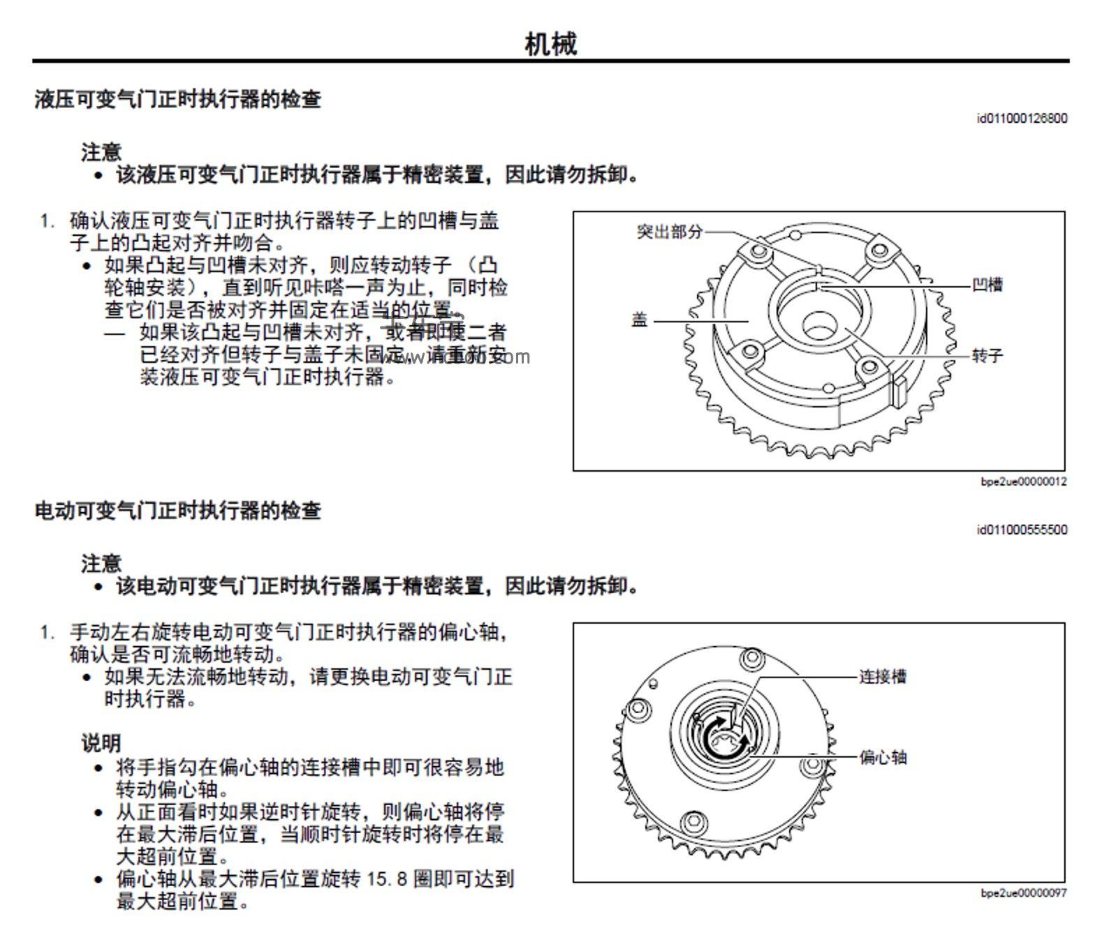 2014-2016款马自达3(昂克赛拉)原厂维修手册和电路图资料