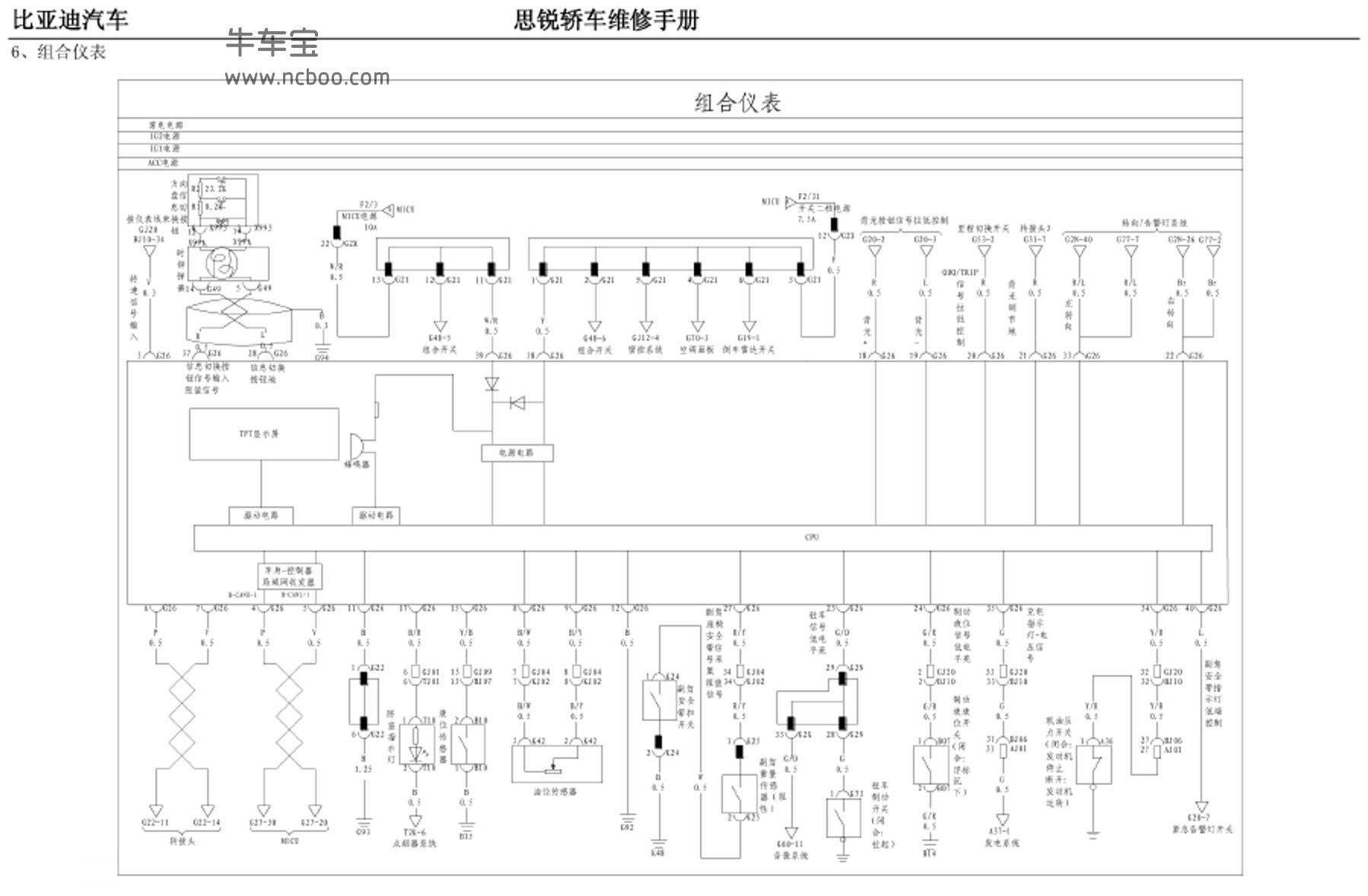 2013-2015款比亚迪思锐原厂电路图资料下载