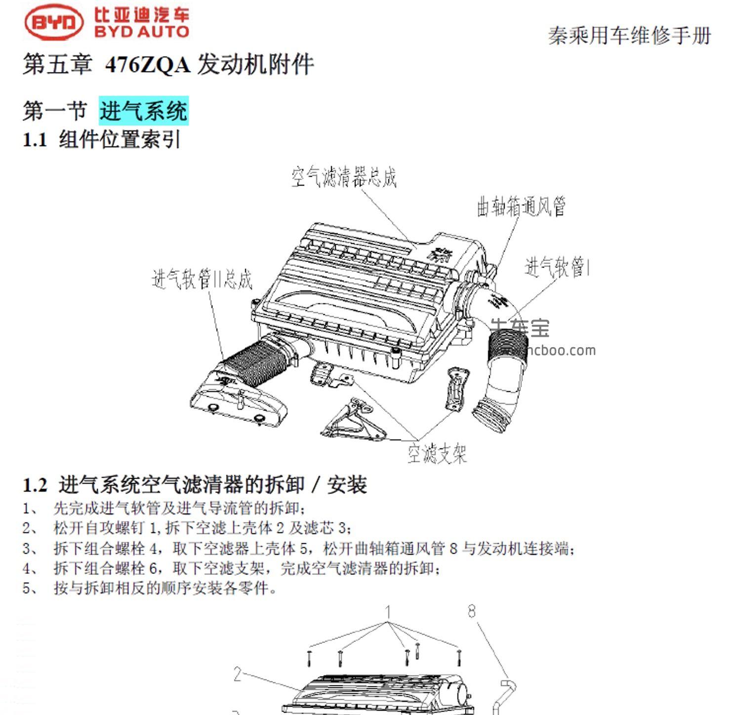 2017-2018款比亚迪秦(新能源)混动原厂维修手册资料下载