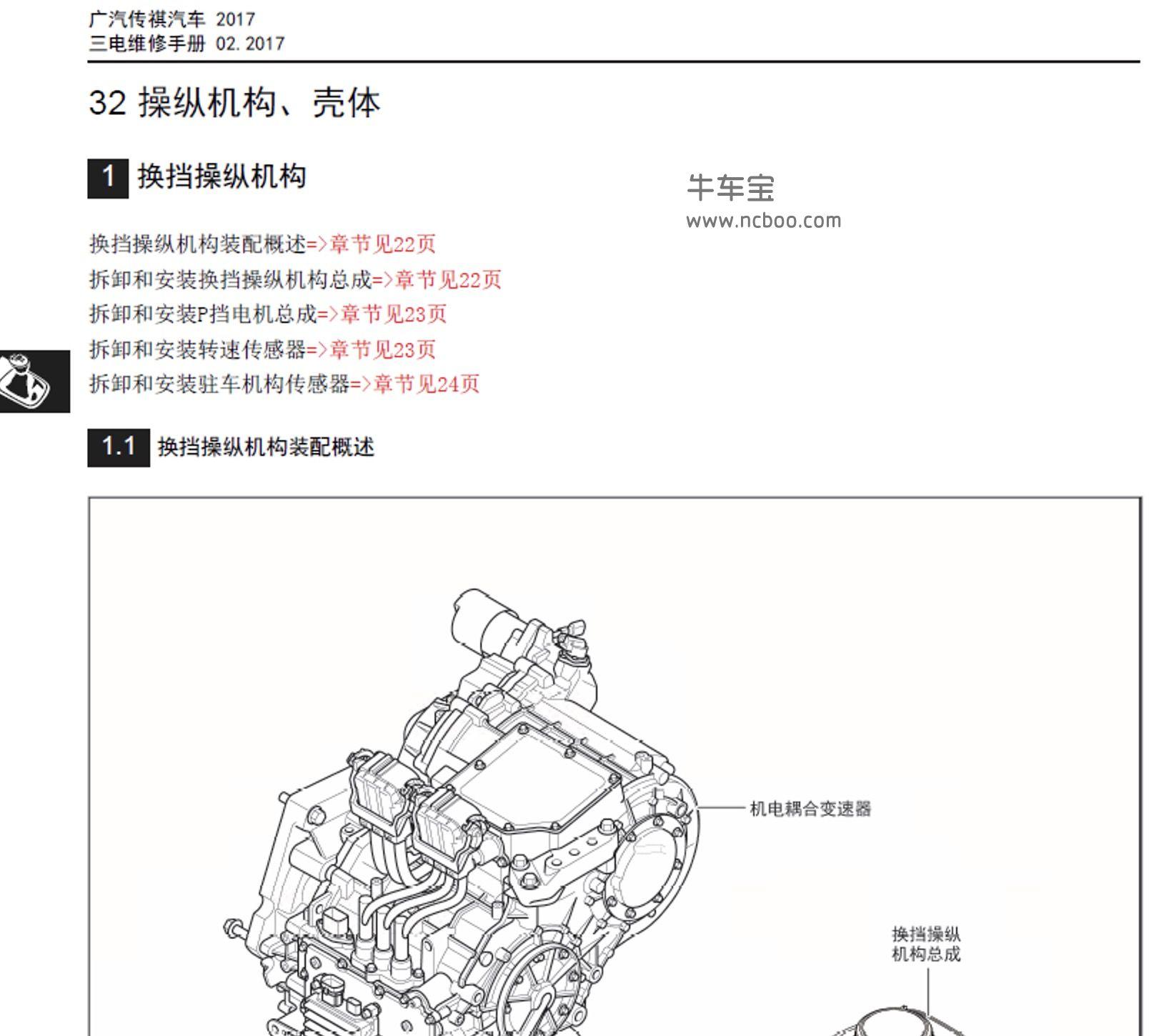 2017-2019款广汽传祺GA3S PHEV(新能源)原厂维修手册和电路图
