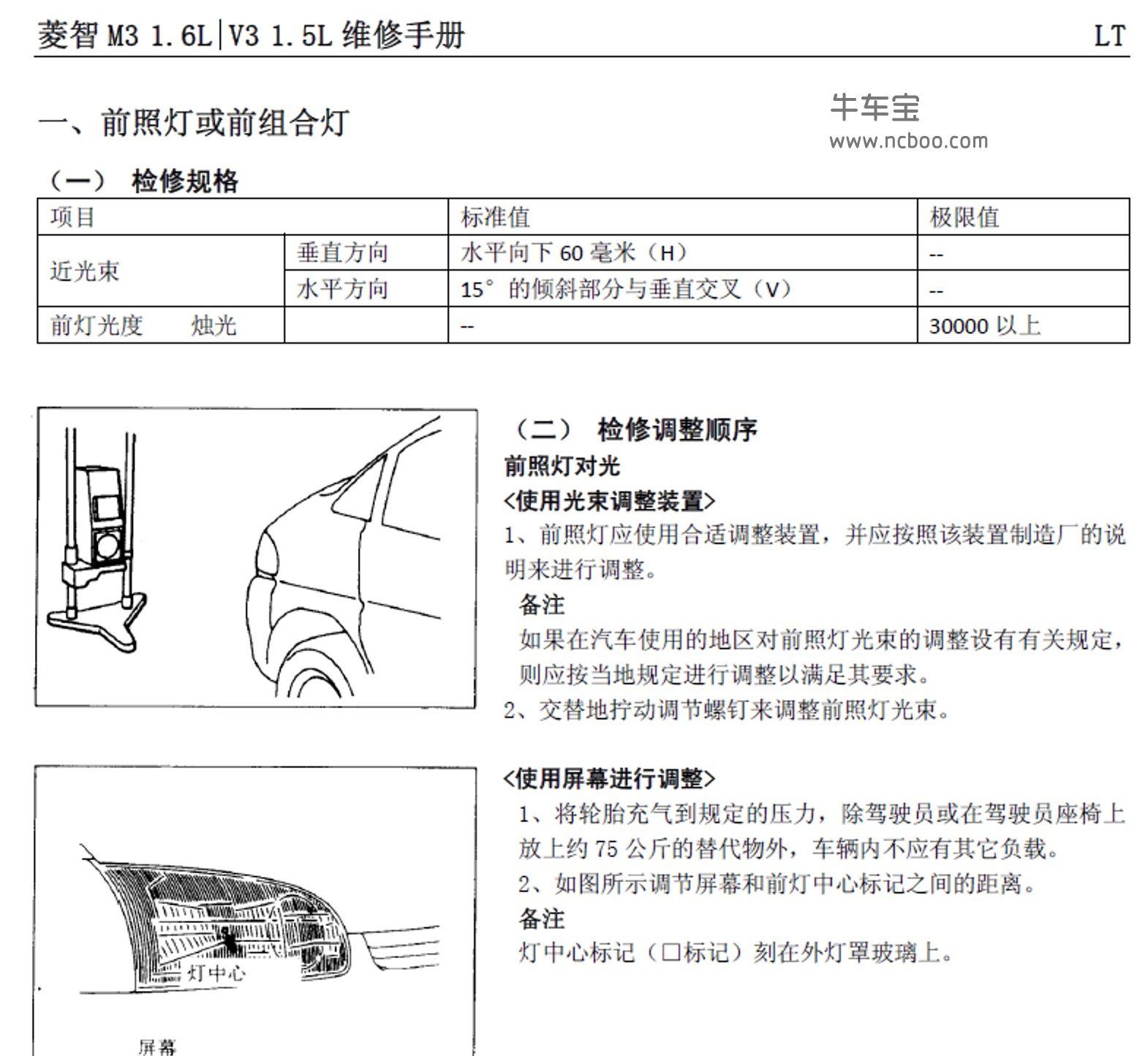 2016-2017款东风风行菱智M3 V3原厂维修手册和电路图