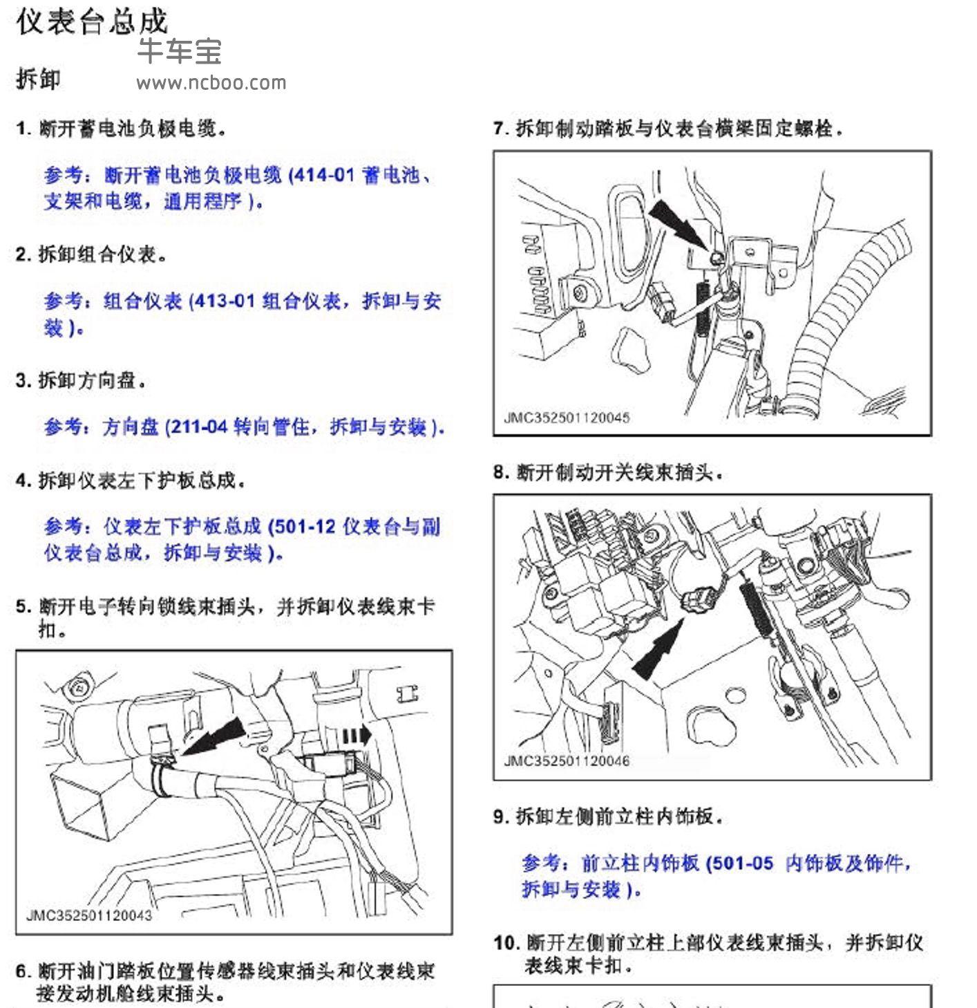 2017-2018款江铃域虎原厂维修手册和电路图下载