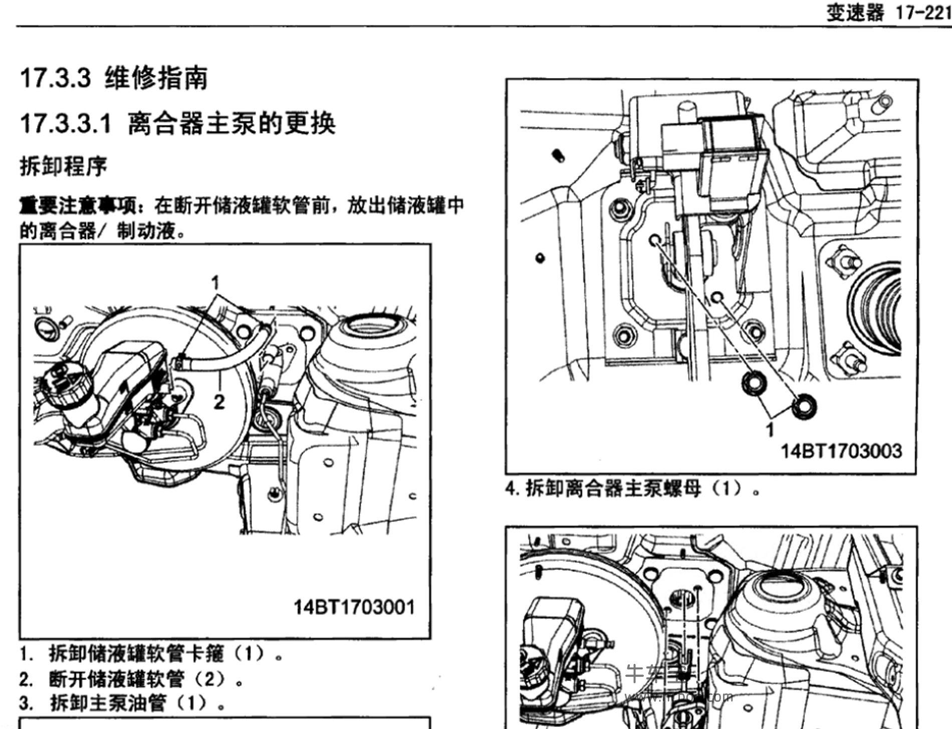 2014-2015款宝骏730原厂维修手册和电路图资料下载