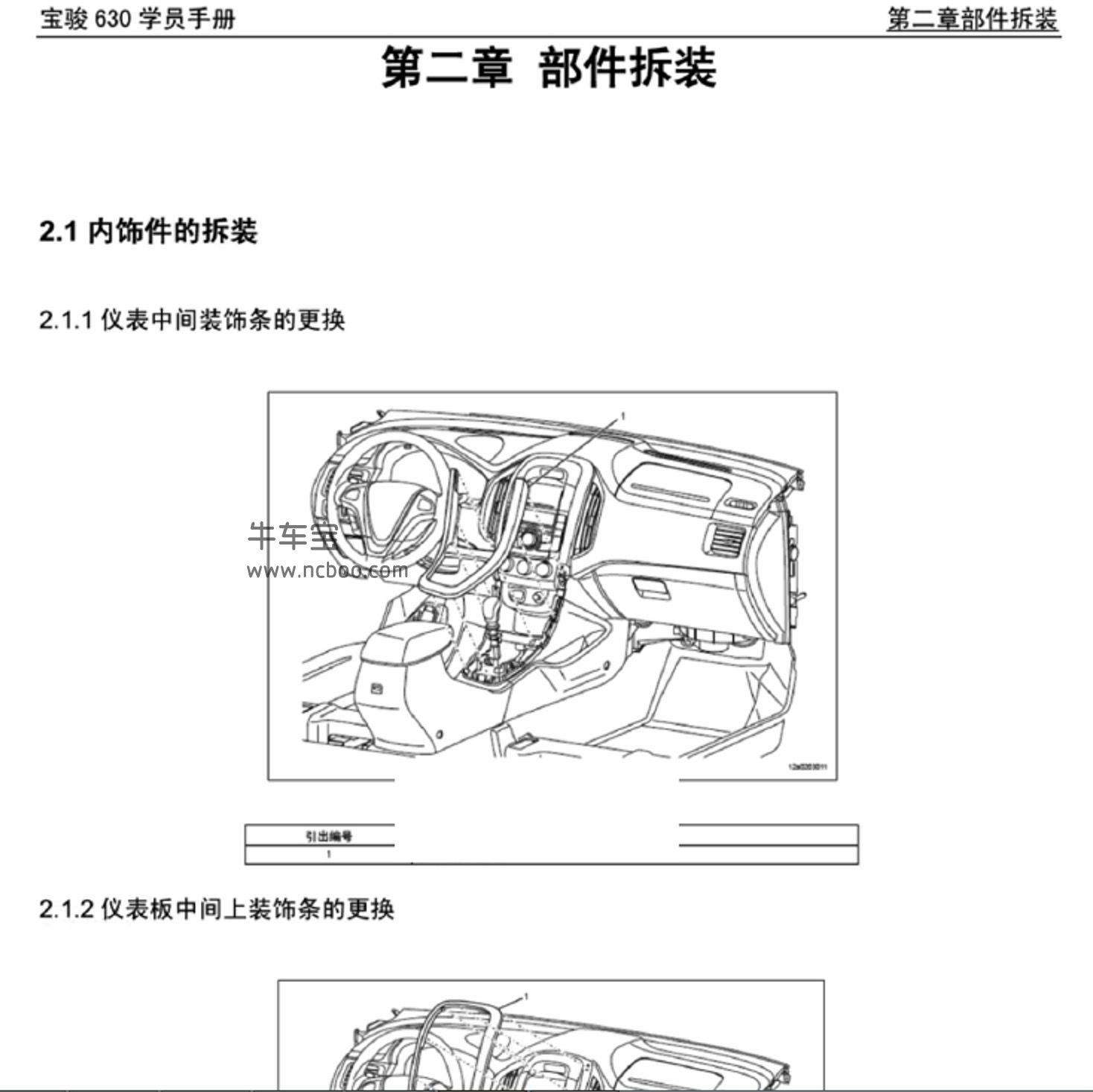 2013-2016款宝骏630原厂维修手册和电路图资料下载