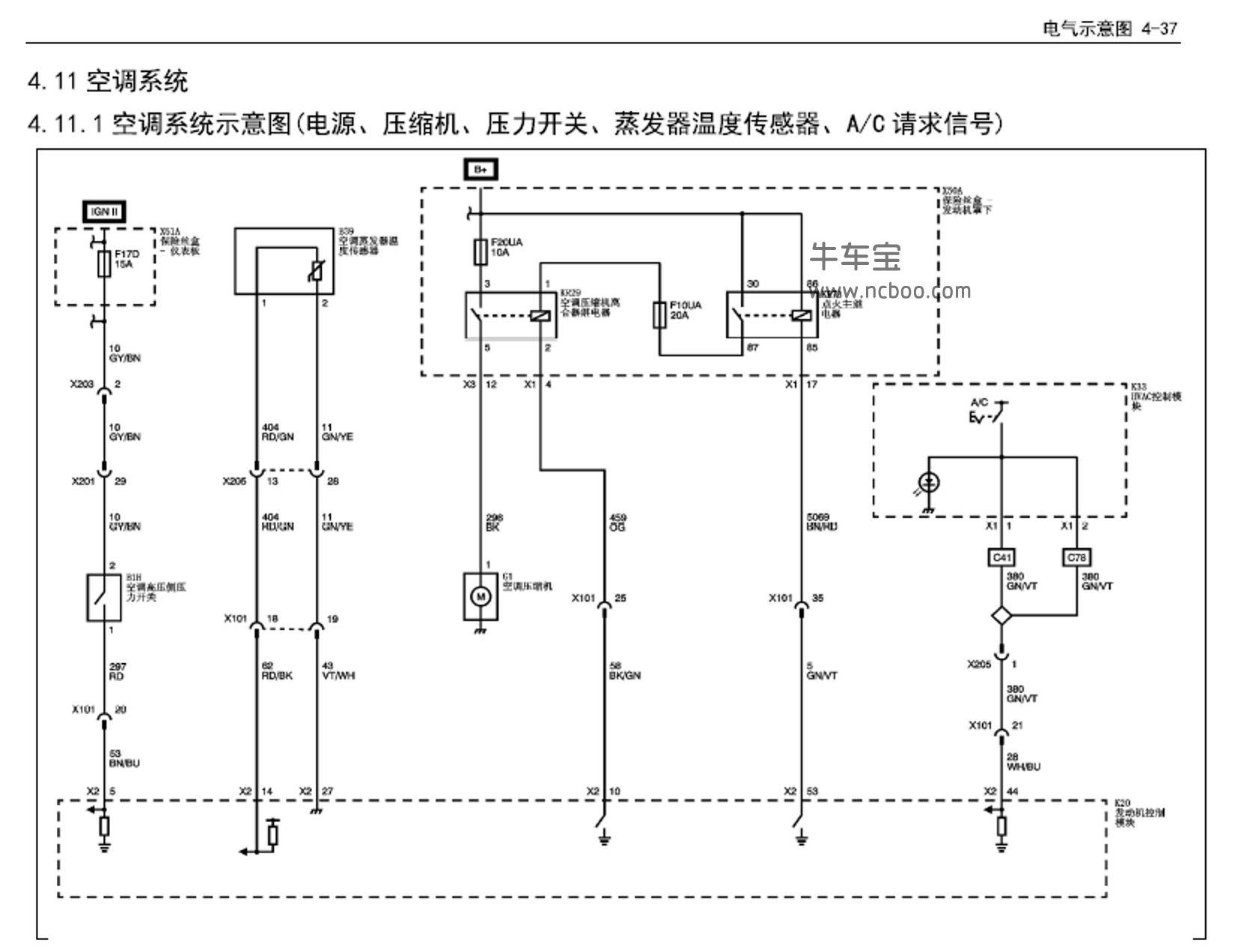 2015-2016款宝骏560原厂电路图资料下载