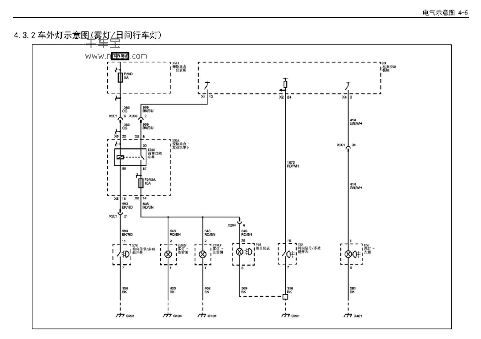 2015-2016款宝骏330原厂电路图资料下载