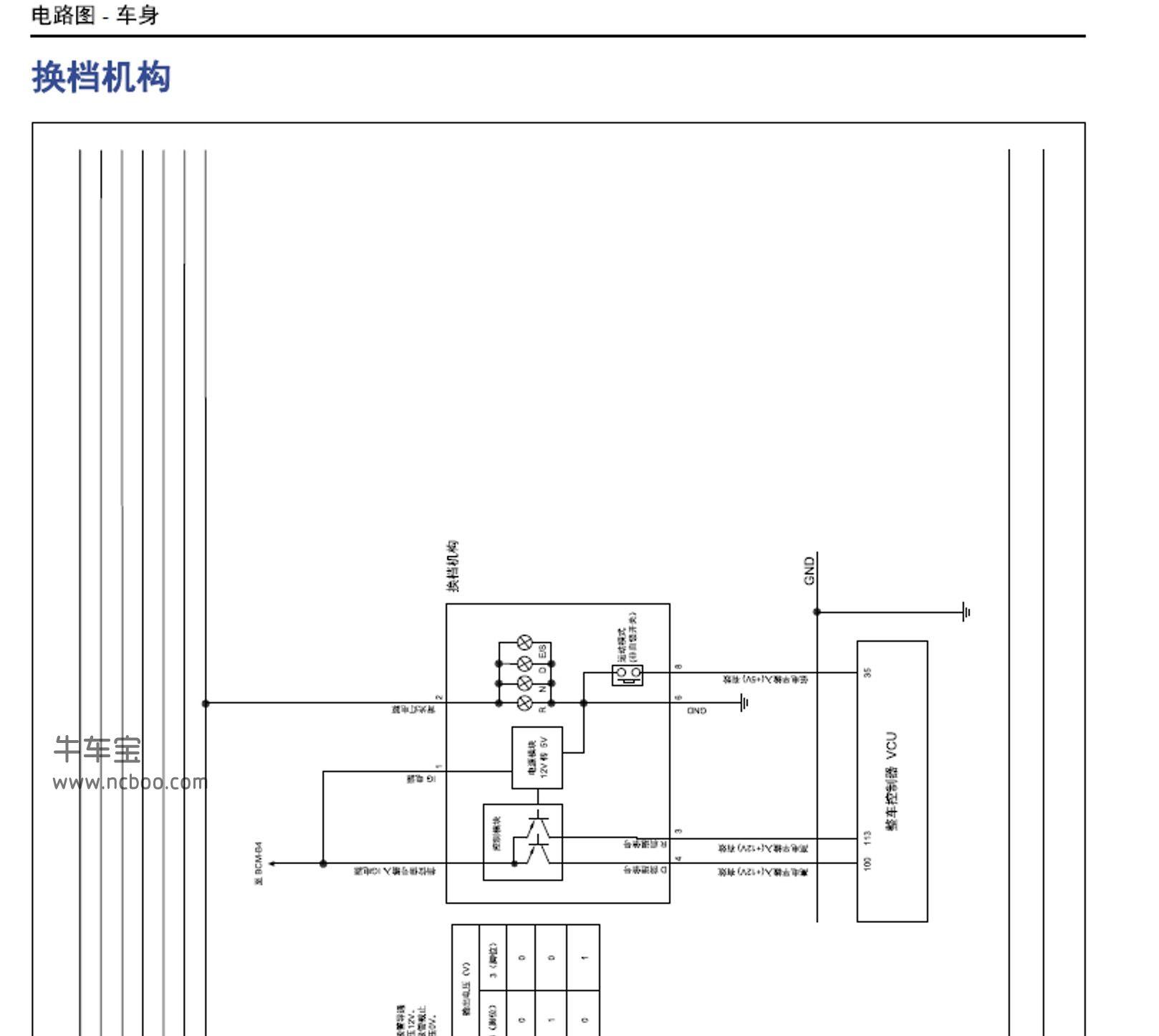 2016-2018款猎豹C5-EV(纯电)原厂维修手册和电路图下载