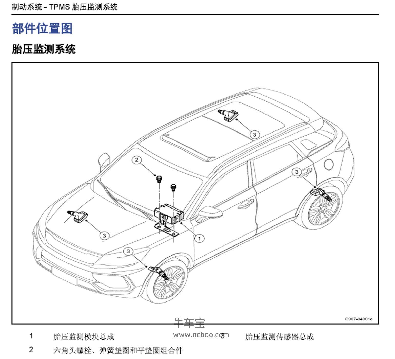 2018-2019款猎豹CS9 EV(纯电)原厂维修手册和电路图下载