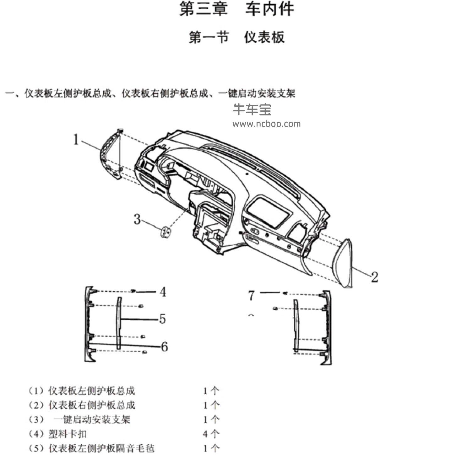 2011-2012款华晨中华V5原厂维修手册资料下载