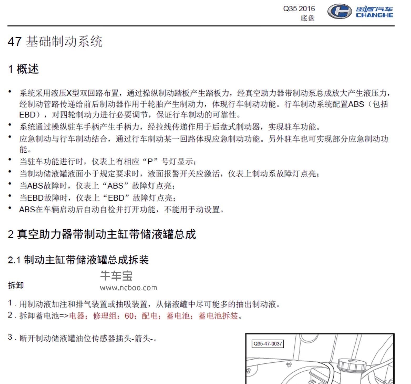 2016-2019款昌河Q35原厂维修手册和电路图下载