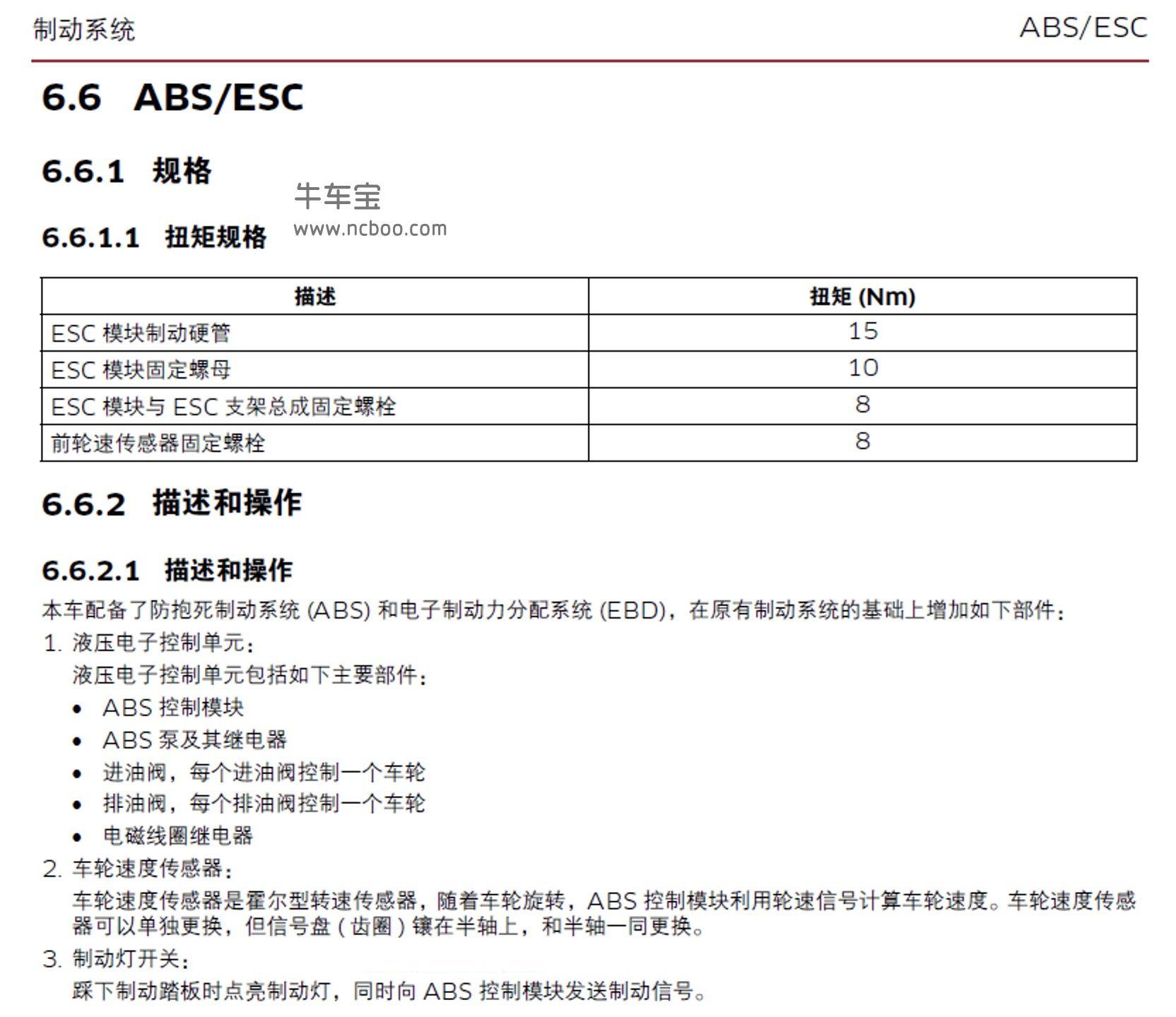 2017-2018款宝沃BX7原厂维修手册和电路图资料下载