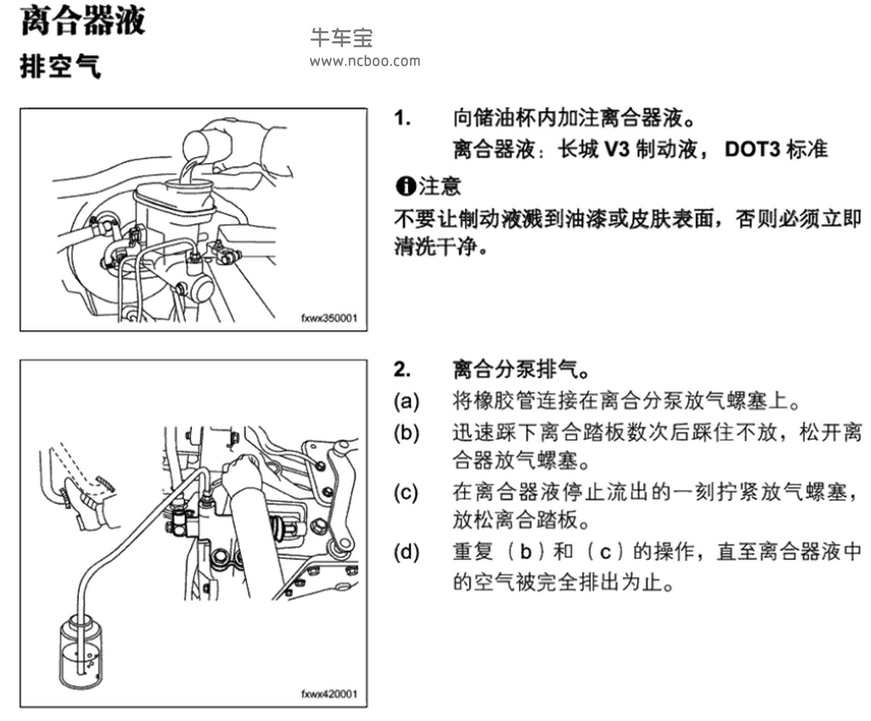 2010-2012款福田蒙派克原厂维修手册和电路图(含诊断故障码)