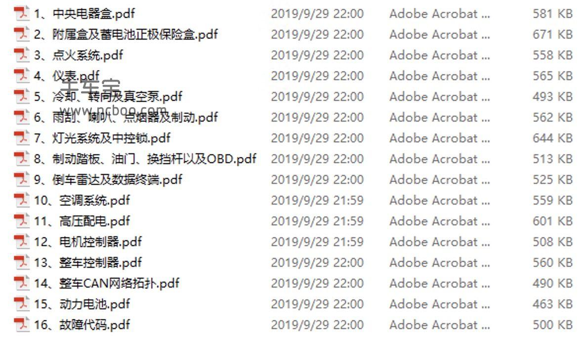 2017-2019款南京金龙开沃D10原厂维修手册和电路图下载