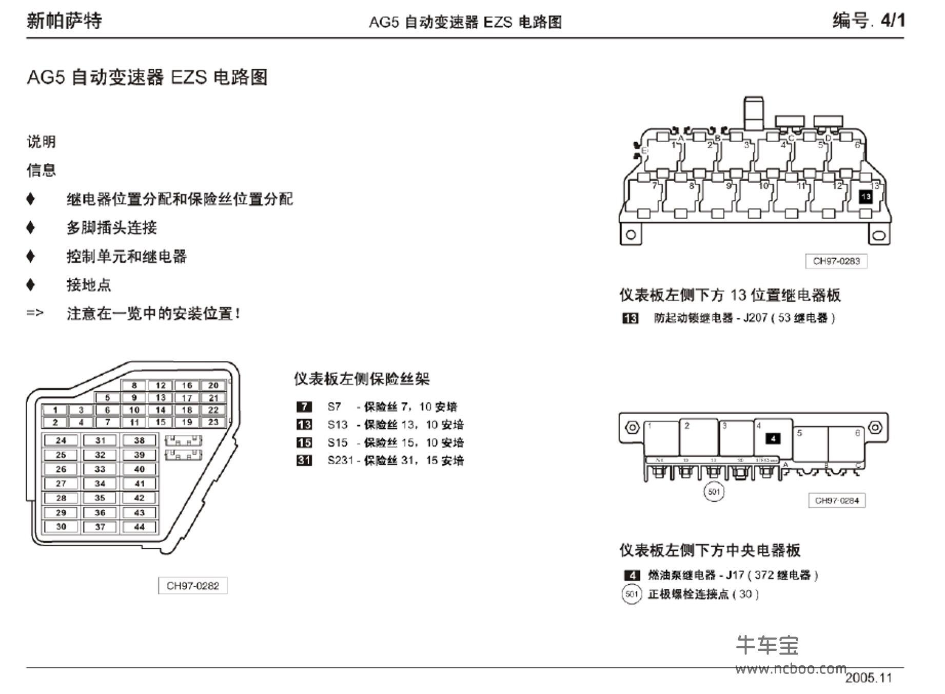 进口大众辉腾6.0_2006-2008款大众帕萨特原厂电路图资料下载 - 牛车宝