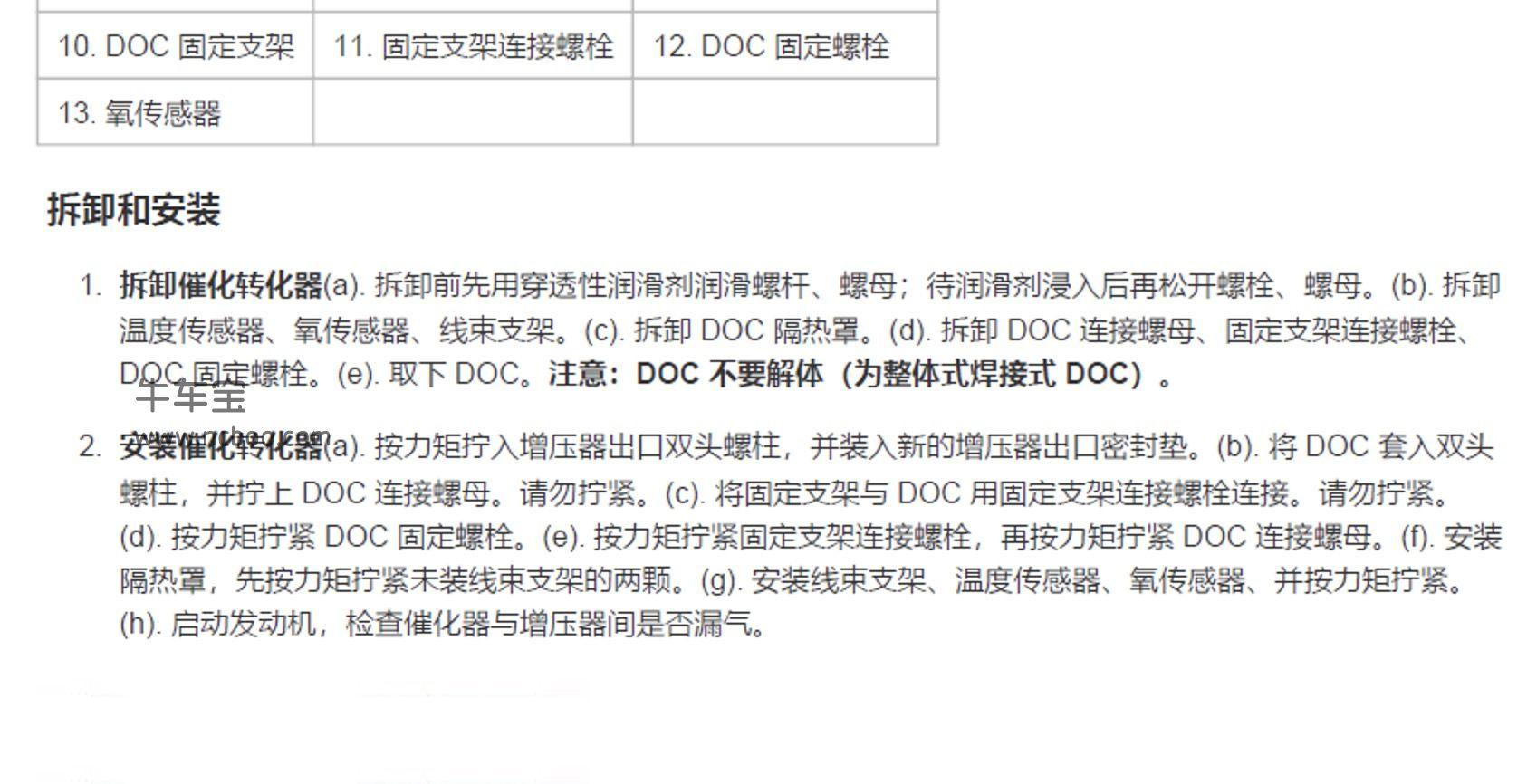2017-2019款郑州日产东风锐骐皮卡原厂维修手册含电路图下载