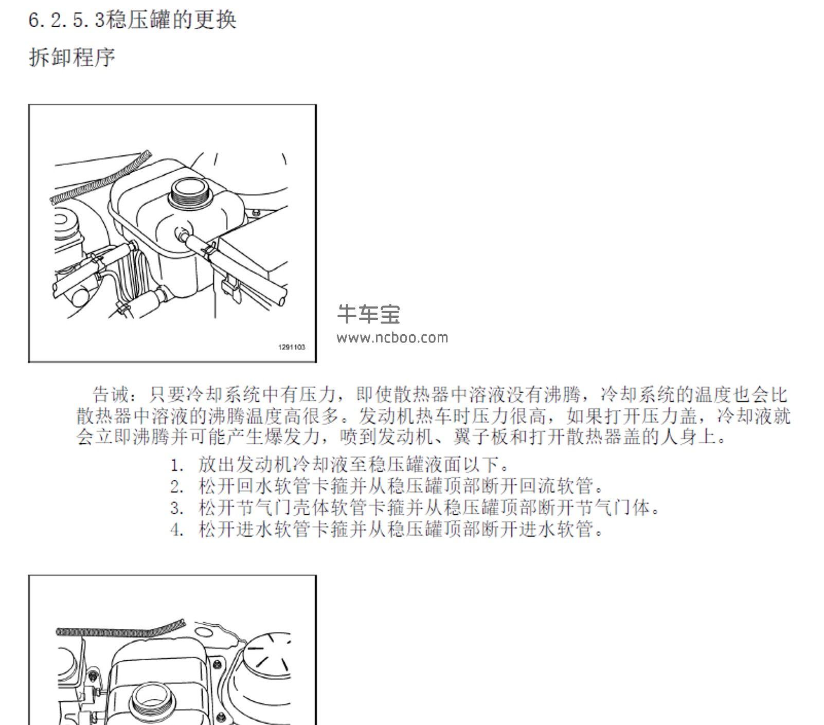 2012款别克凯越原厂维修手册和电路图下载