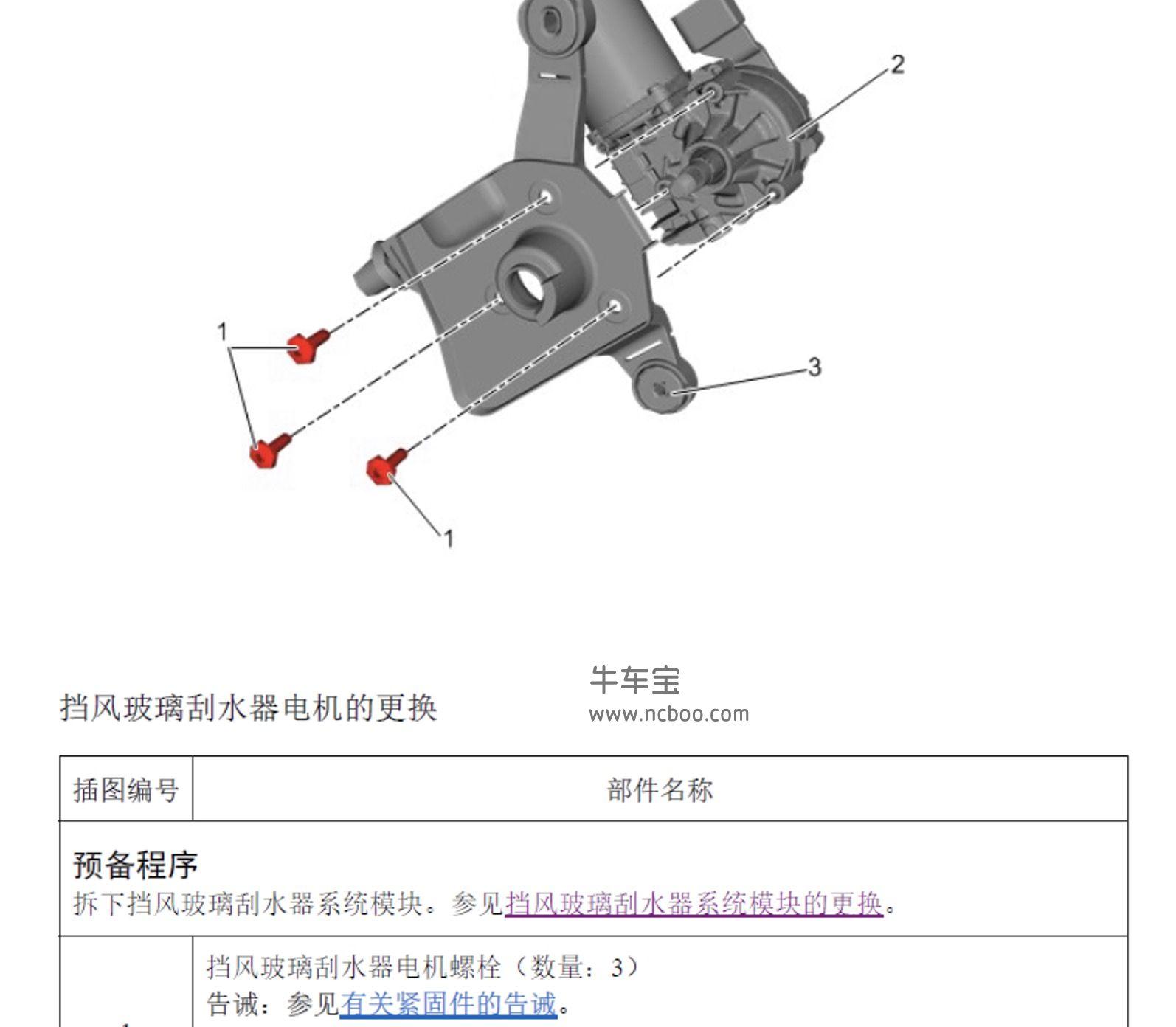 2017-2018款别克GL8原厂维修手册和电路图下载