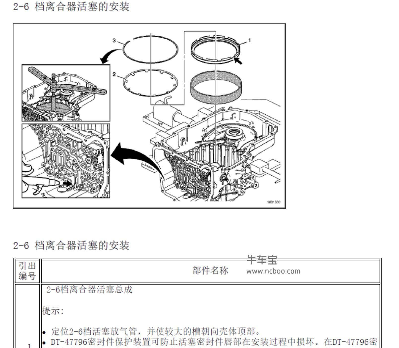 2012-2013款别克GL8(豪华)原厂维修手册和电路图下载