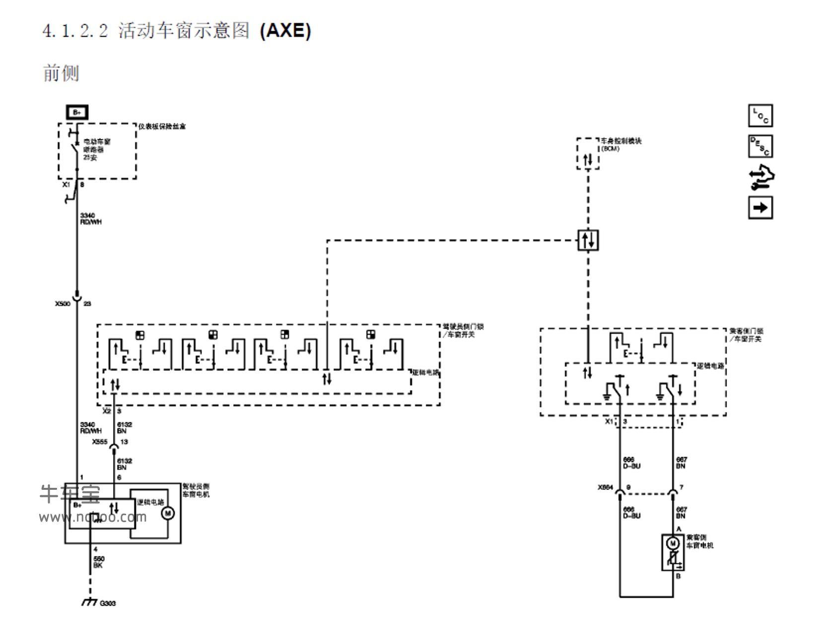 2009-2010款别克昂科雷原厂维修手册和电路图下载