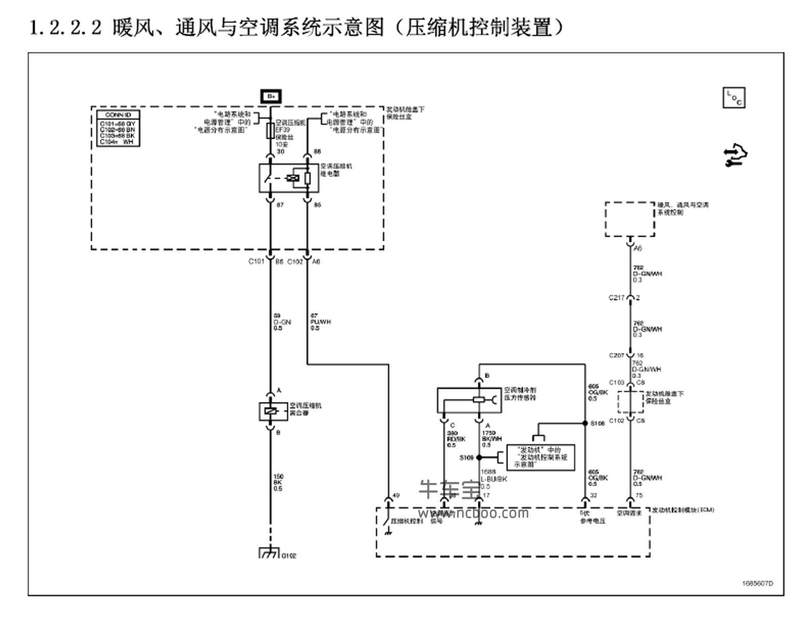 2009款雪佛兰景程原厂电路图手册下载
