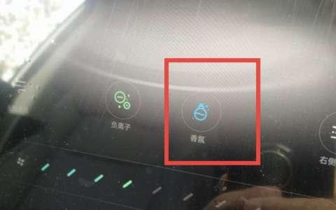 威马EX5自己动手更换香氛详细教程