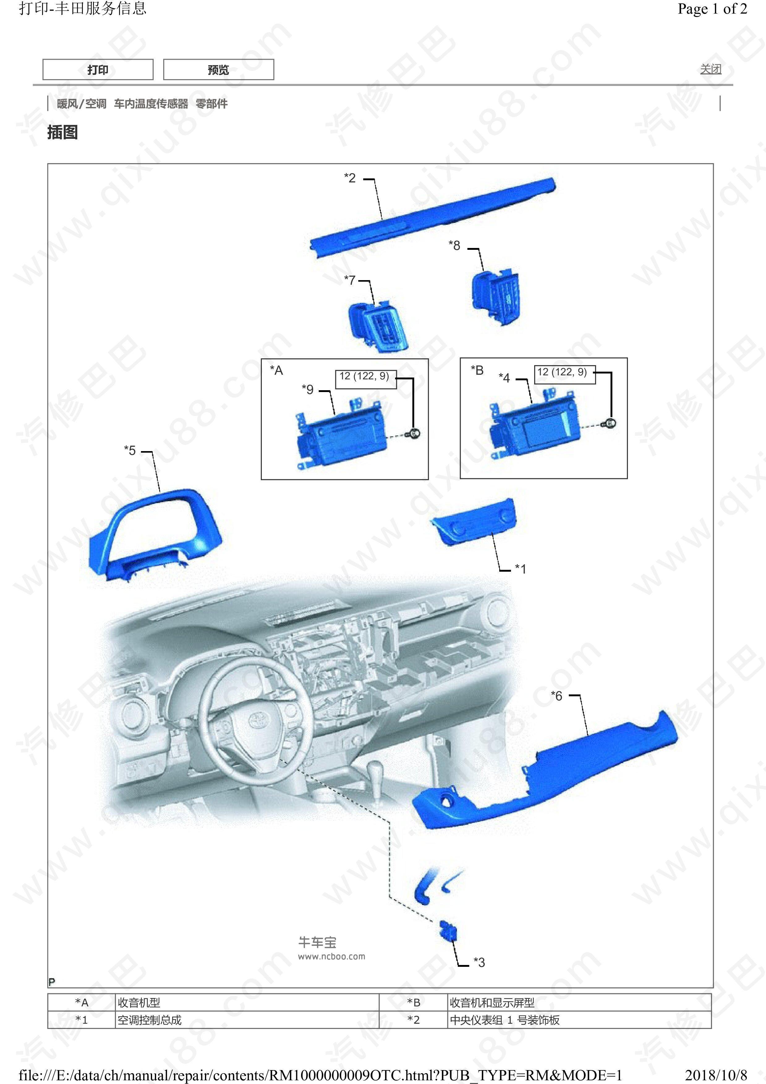 丰田RAV4暖风 空调 碰撞预测安全系统维修手册和线路图