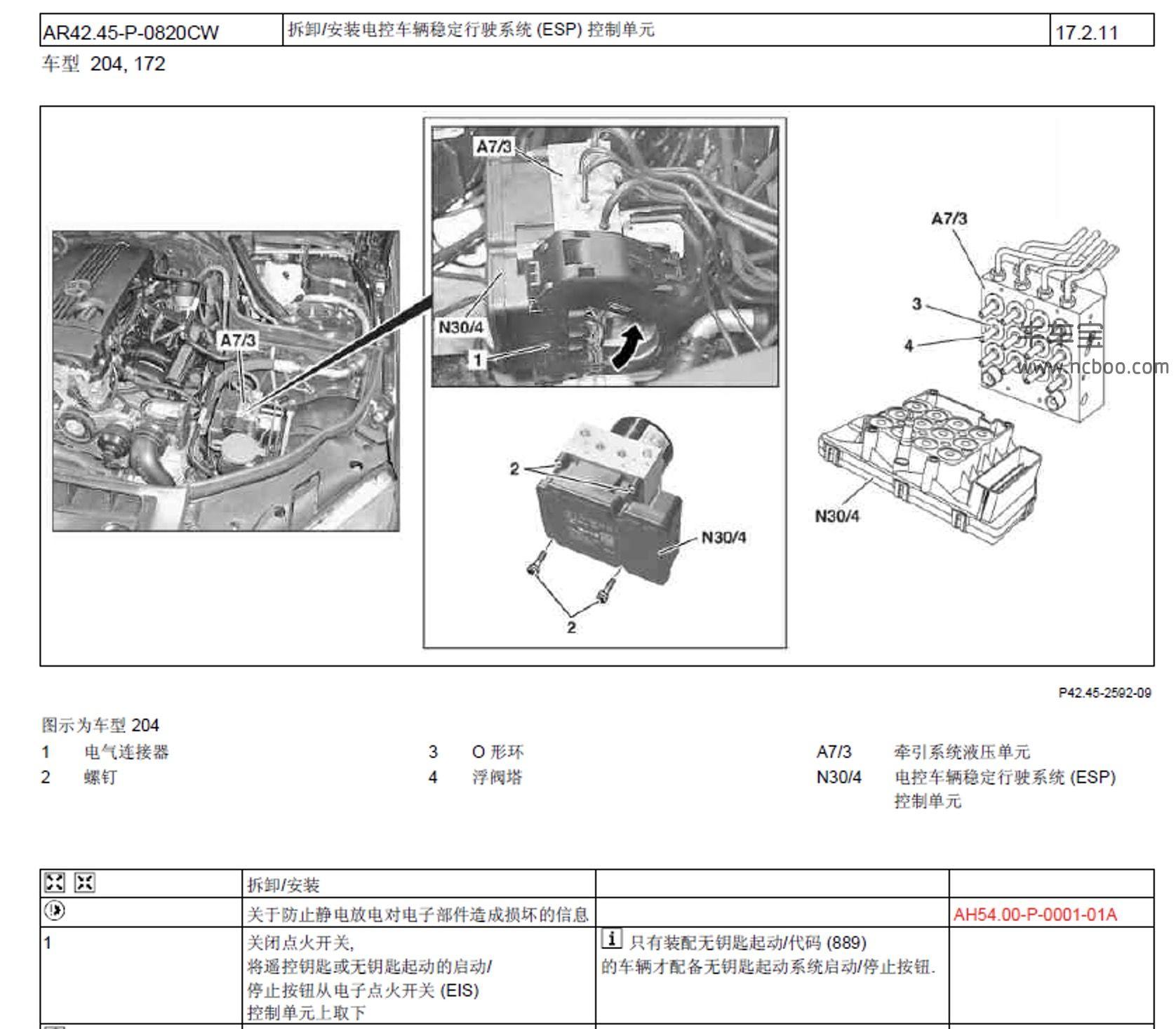 2008-2010款奔驰C280 3.0L原厂维修手册和电路图