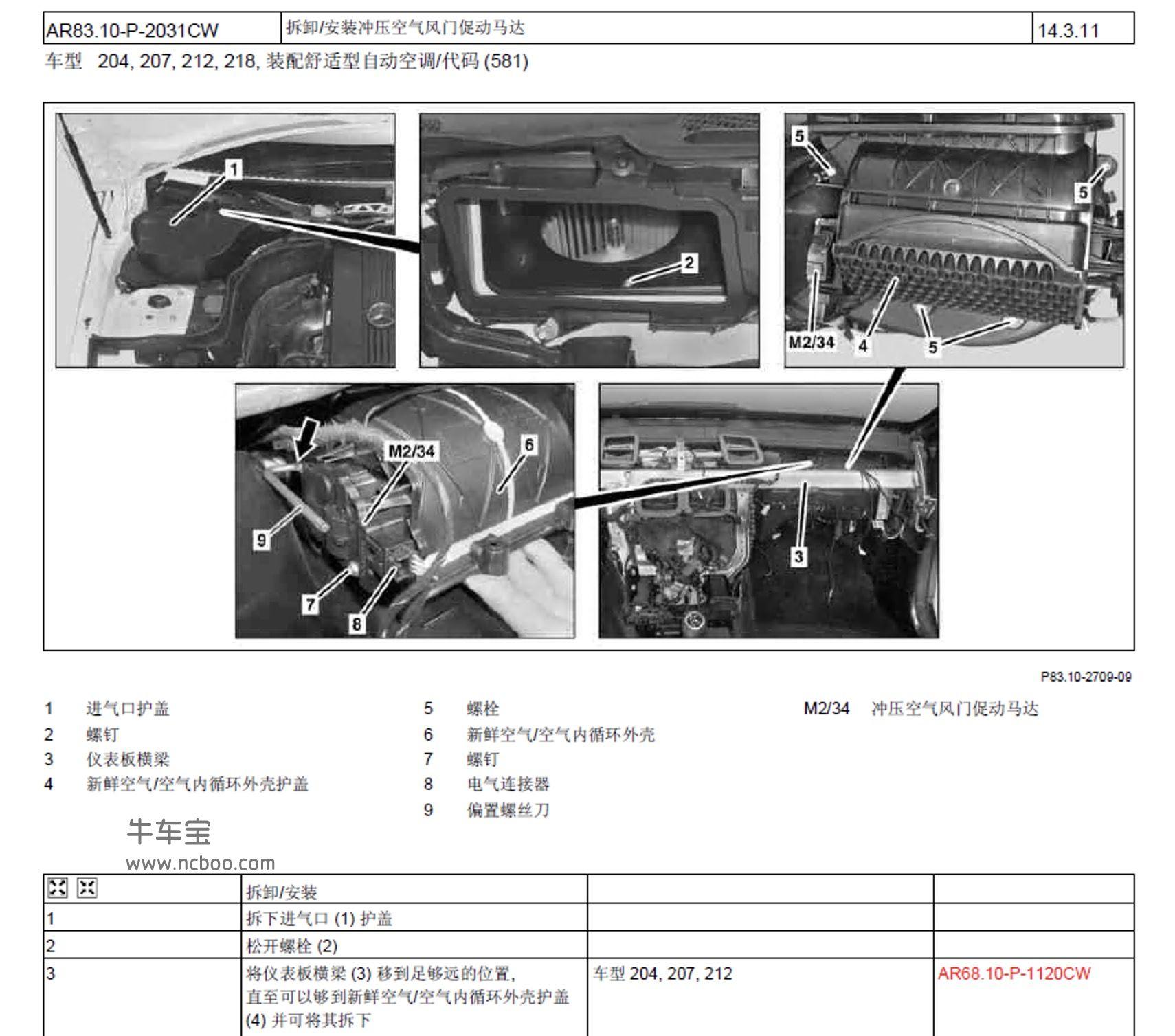 2008-2010款奔驰C230,2.5L原厂维修手册和电路图