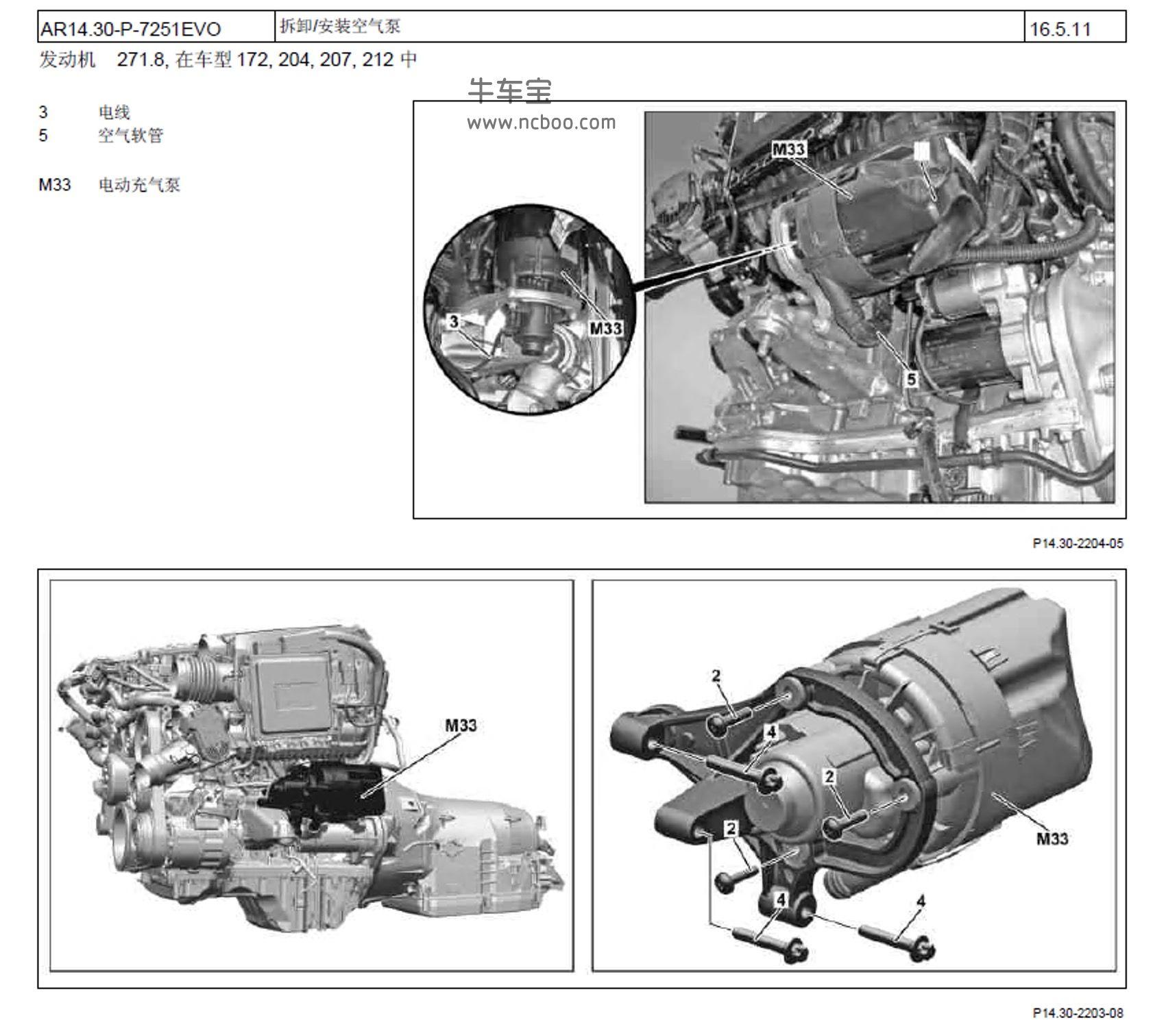 2010-2011款奔驰C200五速变速箱原厂维修手册和电路图