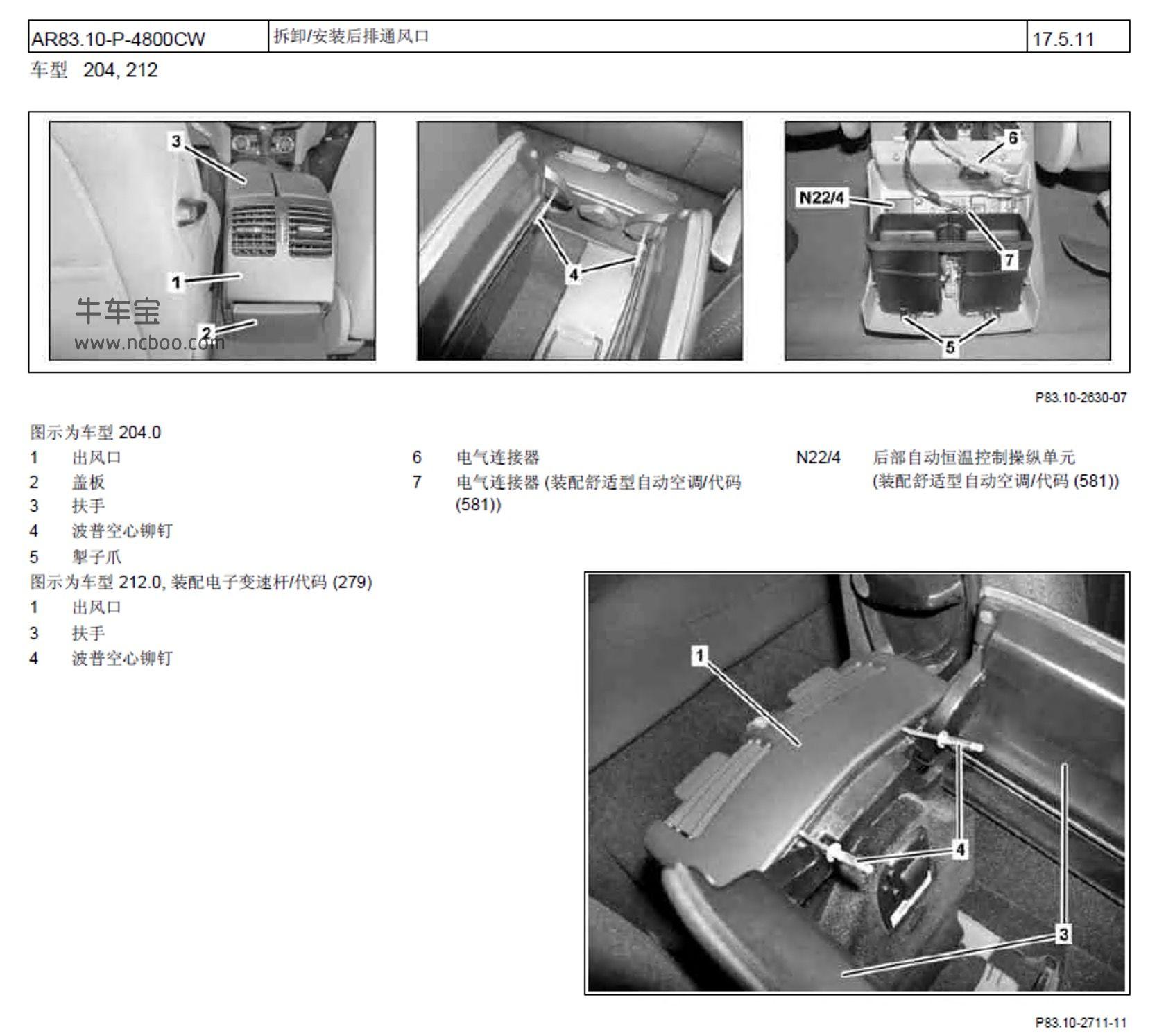 2011-2012款奔驰C200维修手册和电路图资料