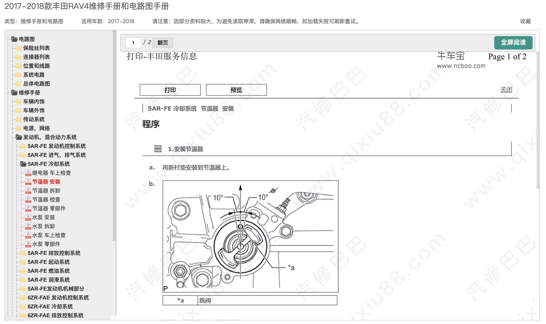 丰田RAV4 5AR-FE发动机冷却系统 节温器 水泵维修手册