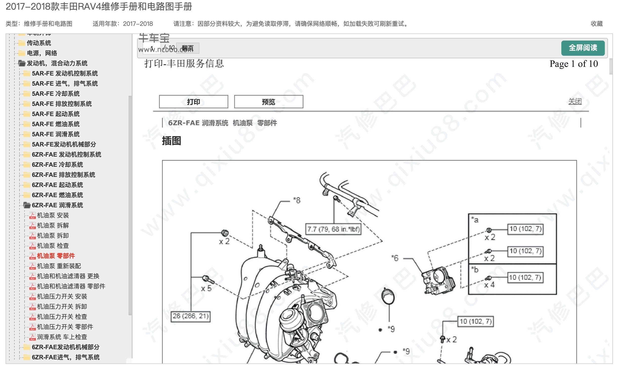 丰田RAV4 6ZR-FAE润滑系统 机油泵 进气排气系统维修手册