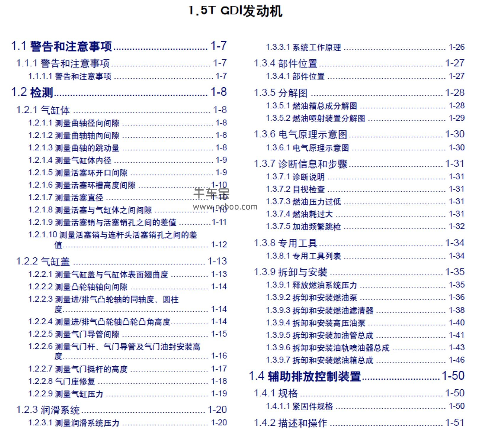 2019-2020款广汽传祺GA6原厂维修手册和电路图下载