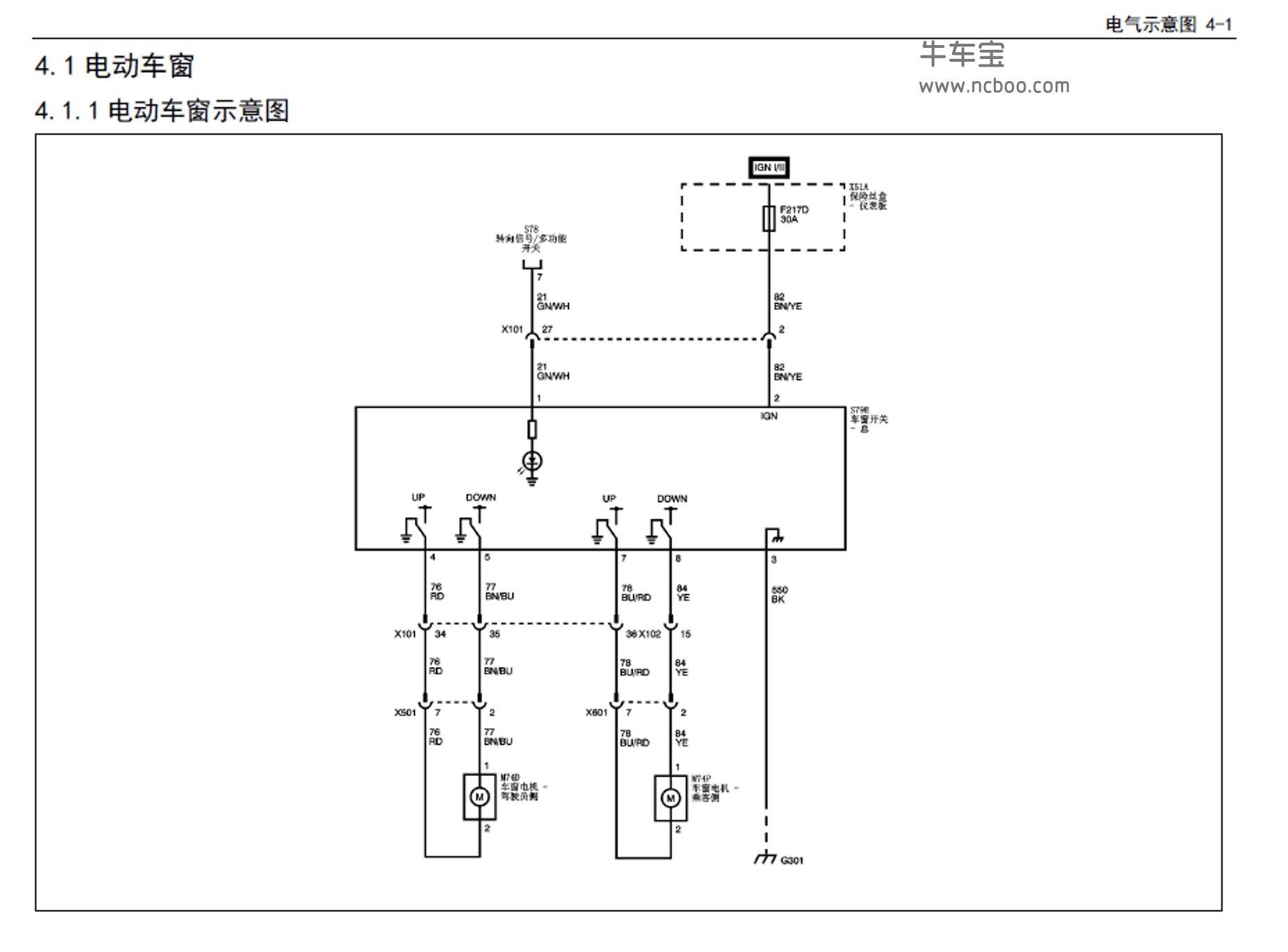2017-2018年宝骏E100_E200维修手册和电路图资料查询