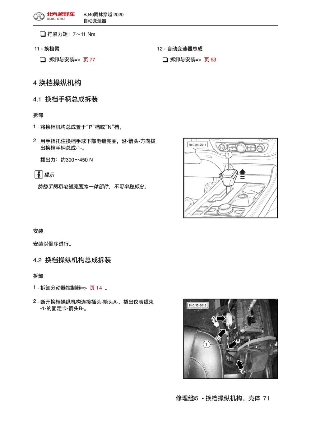 2020款北京BJ40雨林穿越版换档操纵机构