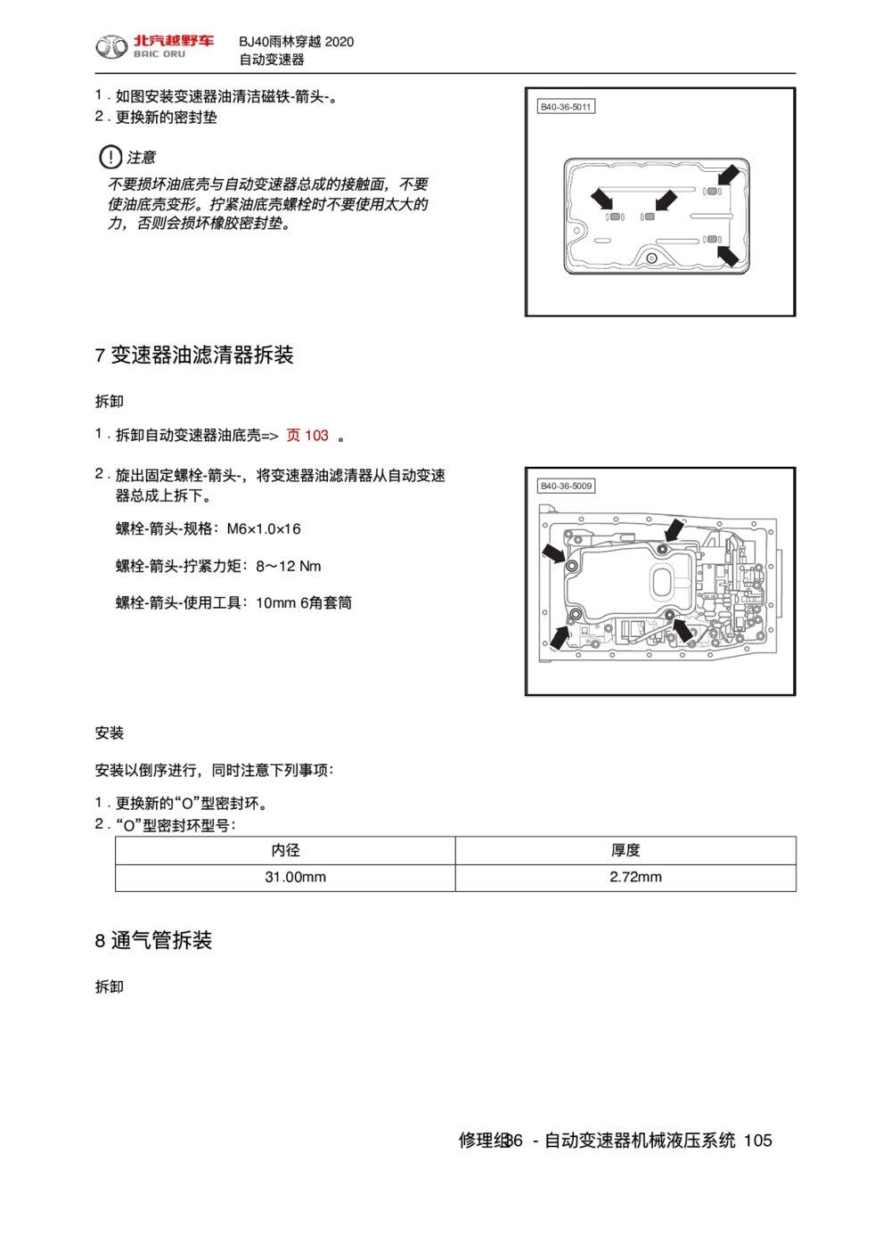 2020款北京BJ40雨林穿越版自动变速箱通气管拆装