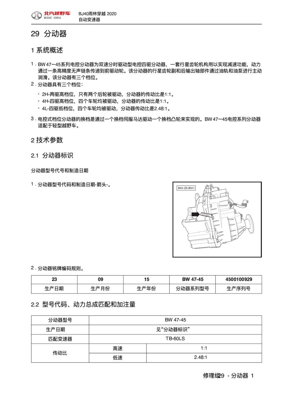 2020款北京BJ40雨林穿越版分动器系统概述