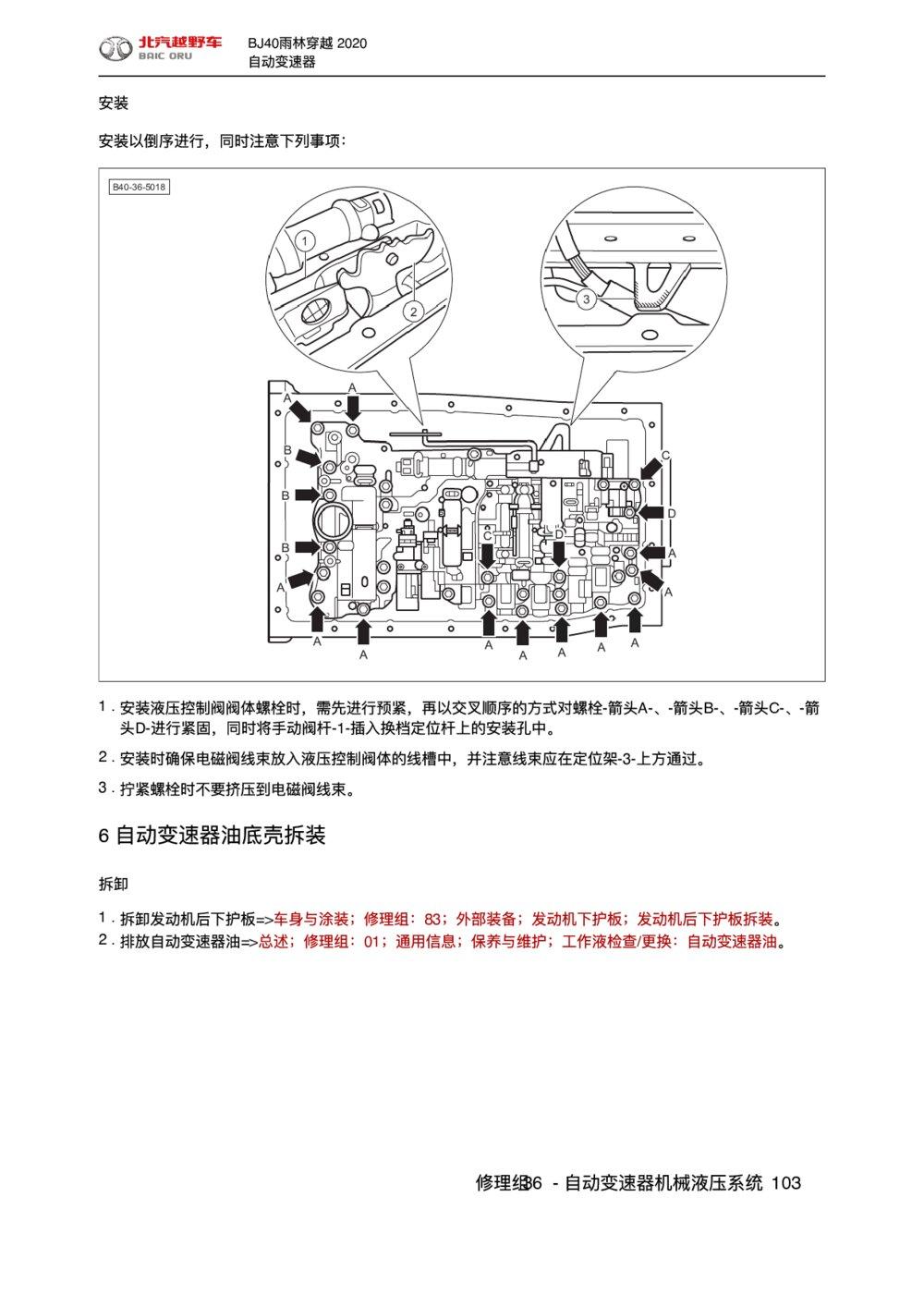 2020款北京BJ40雨林穿越版自动变速器油底壳拆装
