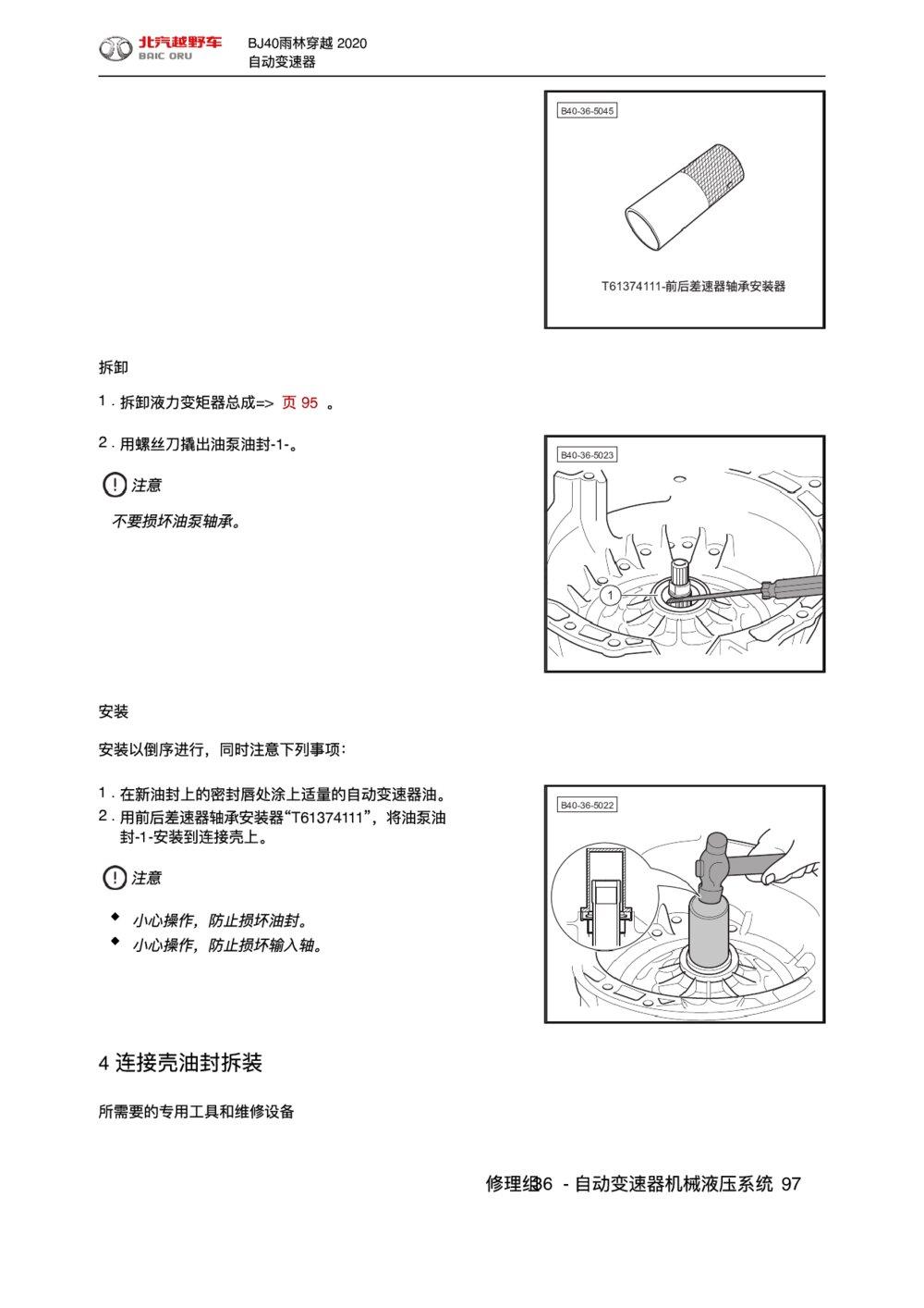 2020款北京BJ40雨林穿越版连接壳油封拆装