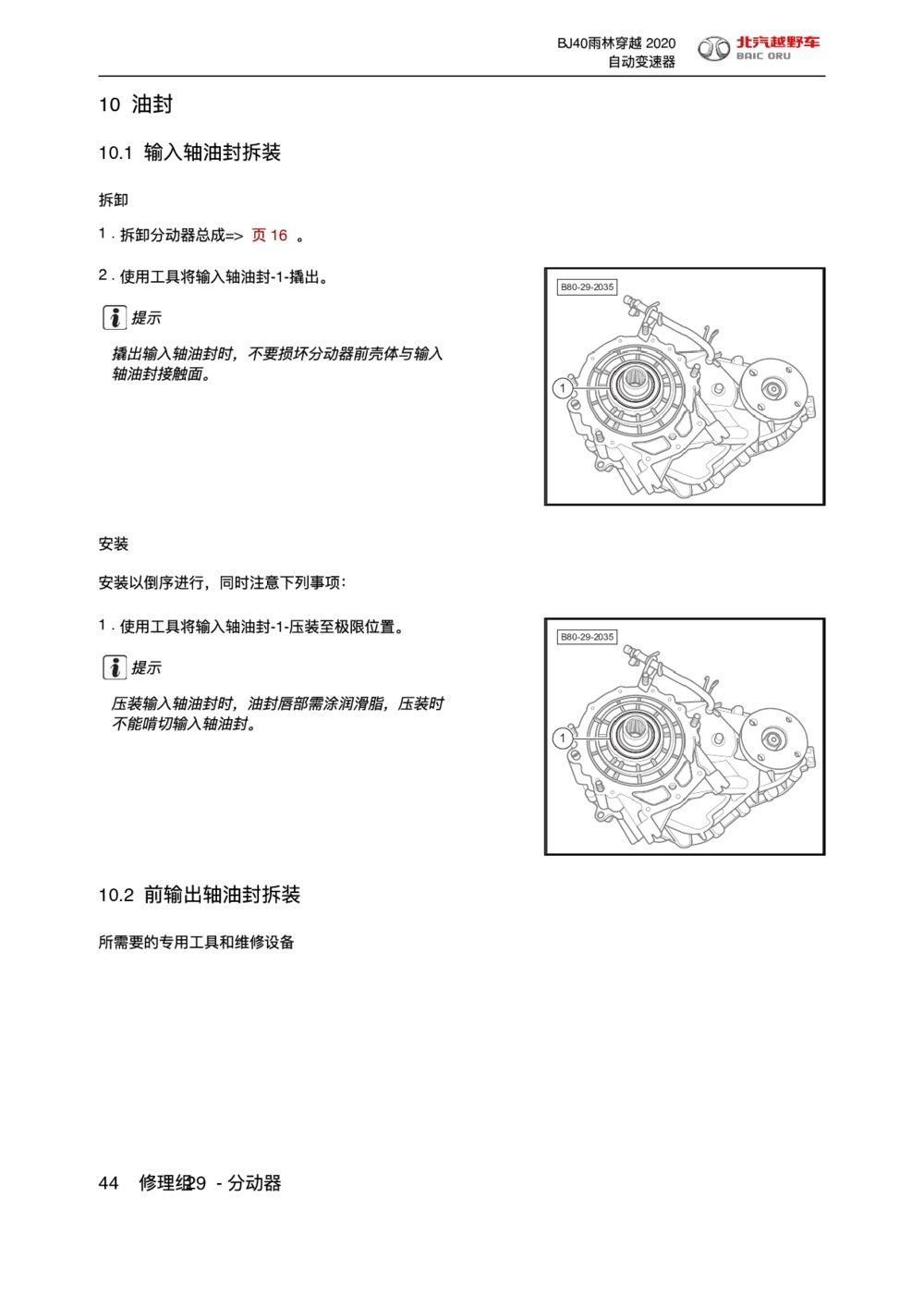 2020款北京BJ40雨林穿越版输⼊轴油封拆装