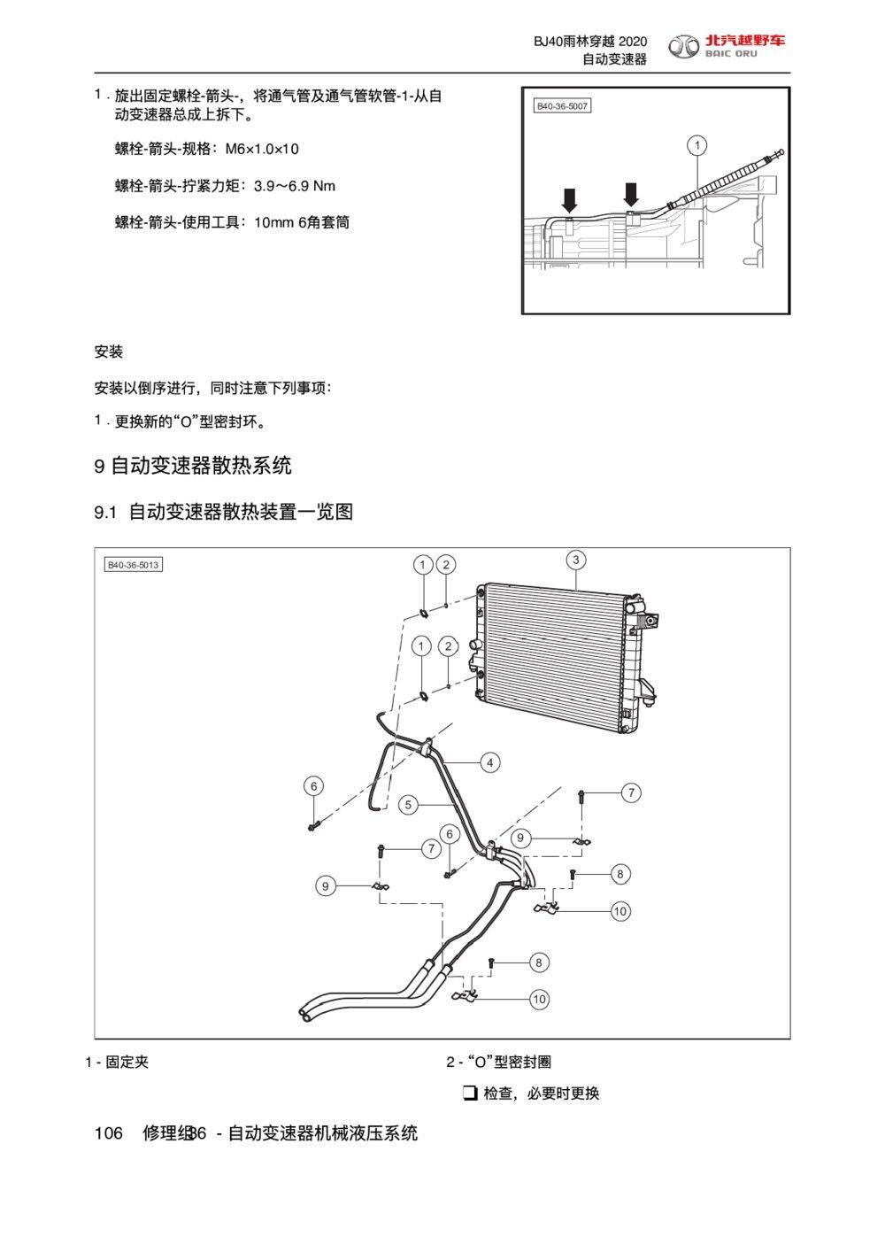 2020款北京BJ40雨林穿越版自动变速器散热系统手册