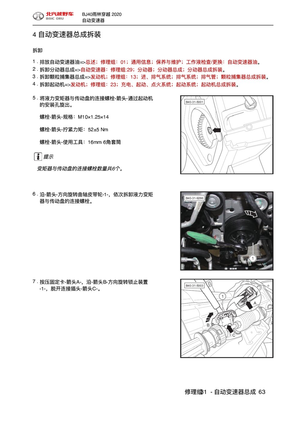 2020款北京BJ40雨林穿越版自动变速器总成拆装
