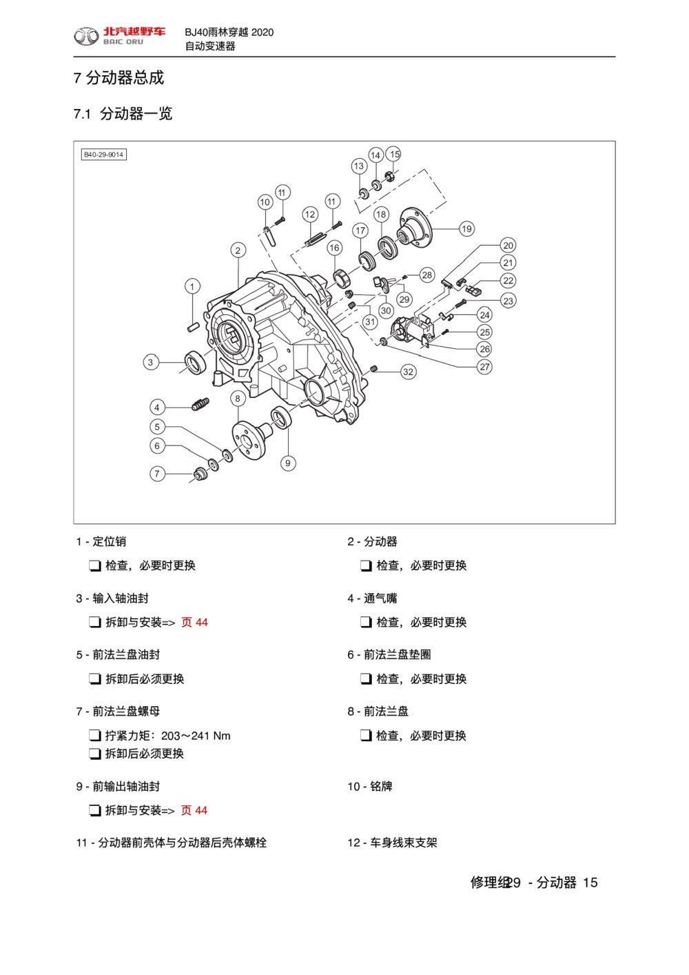 2020款北京BJ40雨林穿越版分动器总成手册